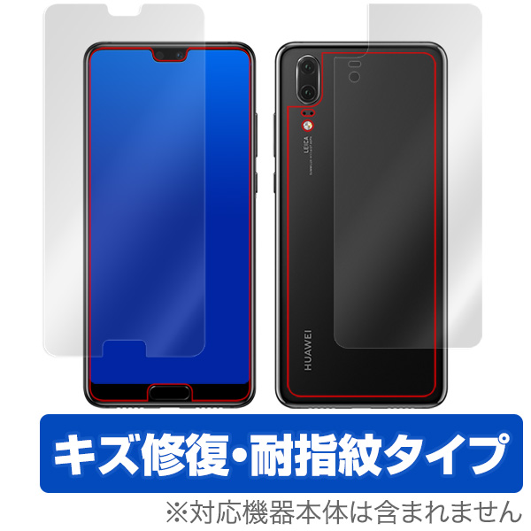 OverLay Magic for HUAWEI P20 『表面・背面セット』