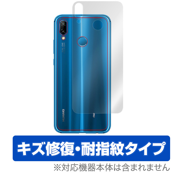 OverLay Magic for HUAWEI P20 lite HWV32 背面用保護シート
