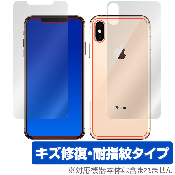 OverLay Magic for iPhone XS Max 『表面・背面セット』