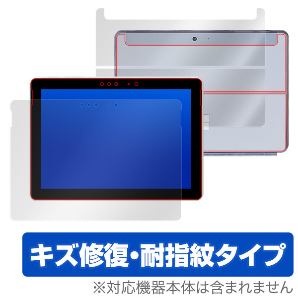 OverLay Magic for Surface Go 『表面・背面セット』