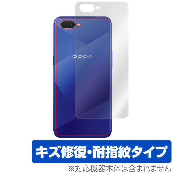 OverLay Magic for OPPO R15 Neo 背面用保護シート