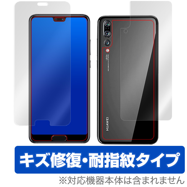 OverLay Magic for HUAWEI P20 Pro HW-01K 『表面・背面セット』
