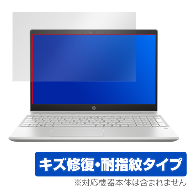 OverLay Magic for HP Pavilion 15-cs0000 シリーズ