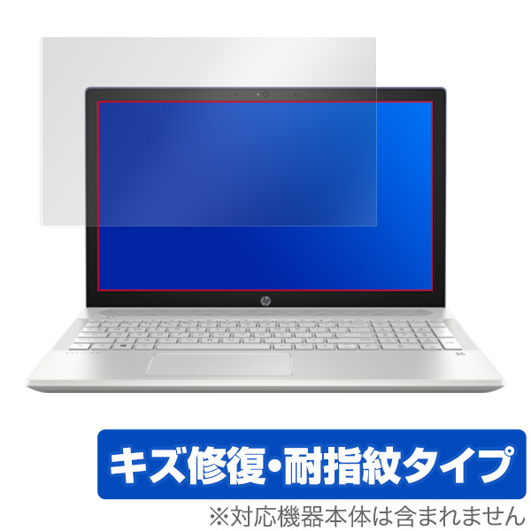 OverLay Magic for HP Pavilion 15-cu0000 シリーズ