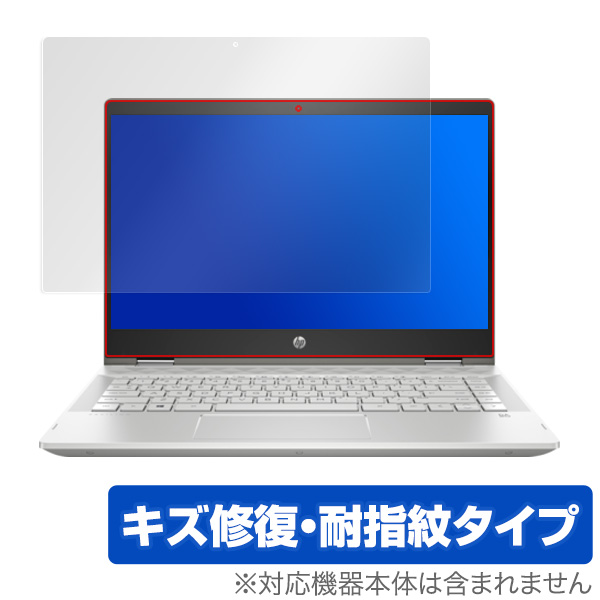 OverLay Magic for HP Pavilion x360 14-cd0000 シリーズ