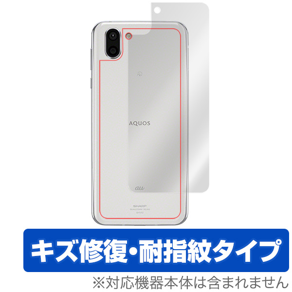 OverLay Magic for AQUOS R2 SH-03K / SHV42 背面用保護シート
