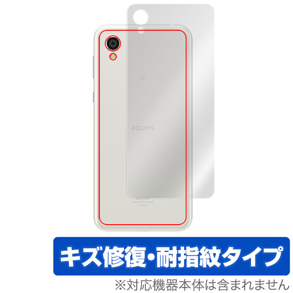 OverLay Magic for AQUOS sense2 SH-01L / SHV43 背面用保護シート