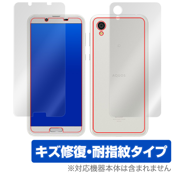 OverLay Magic for AQUOS sense2 SH-01L / SHV43 『表面・背面セット』