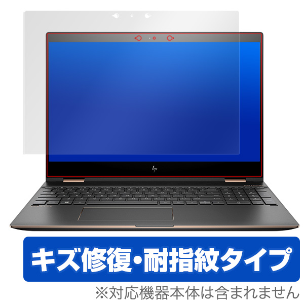 OverLay Magic for HP Spectre x360 15-ch000 シリーズ