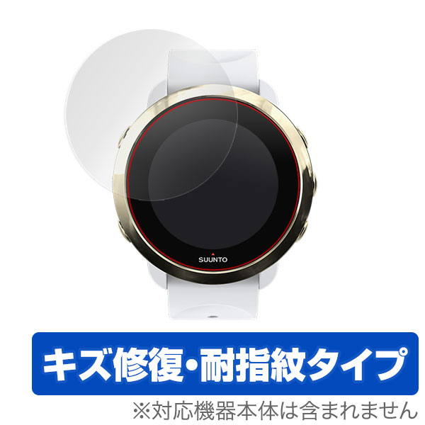 OverLay Magic for SUUNTO 3 FITNESS (2枚組)