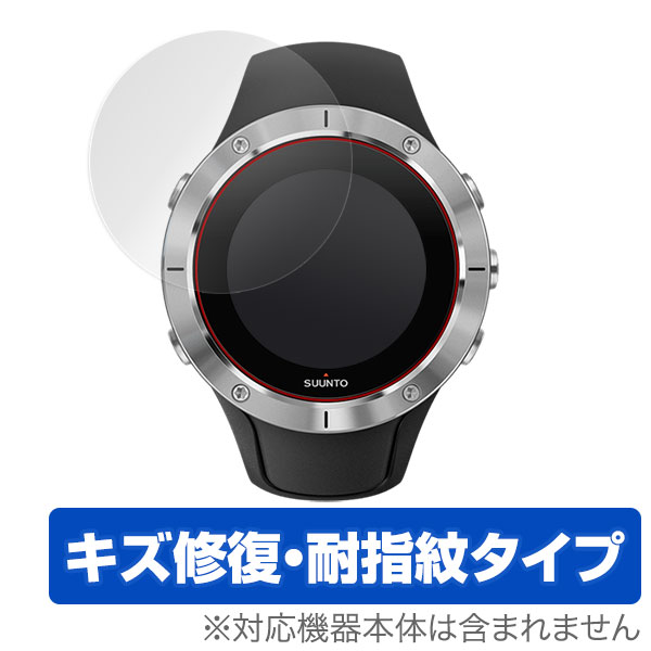 OverLay Magic for SUUNTO SPARTAN TRAINER WRIST HR (2枚組)