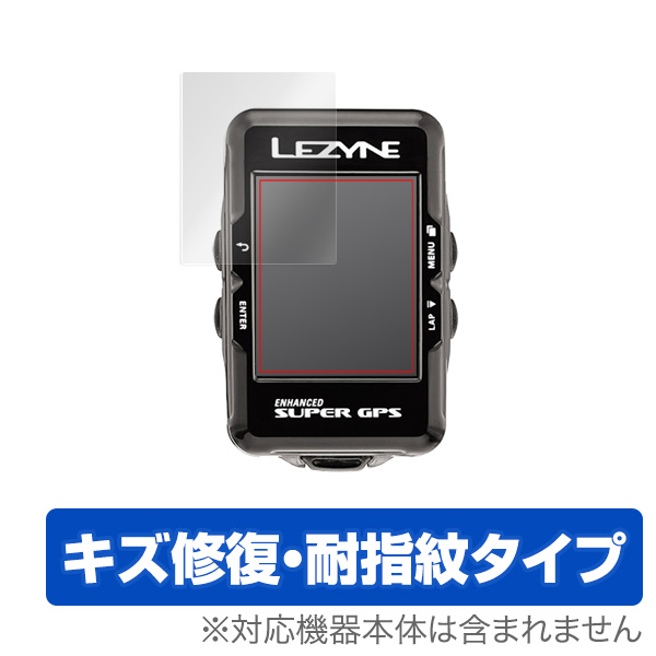 OverLay Magic for LEZYNE Super GPS (2枚組)