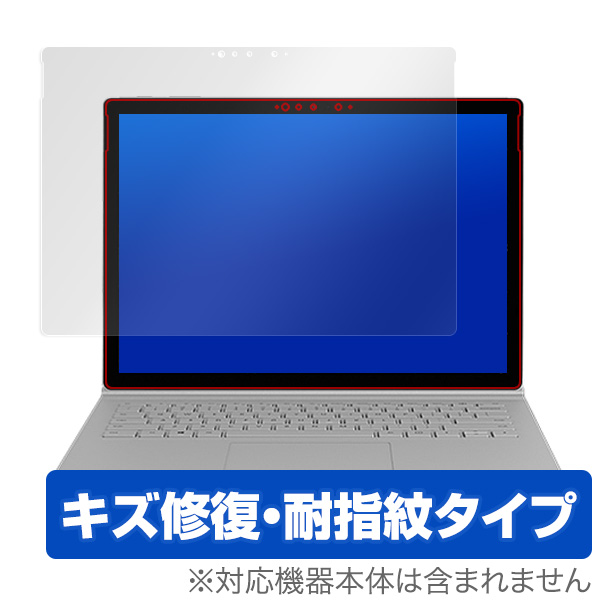 OverLay Magic for Surface Book 2 (15インチ)