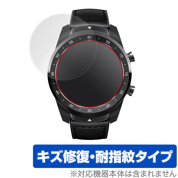 OverLay Magic for TicWatch Pro (2枚組)