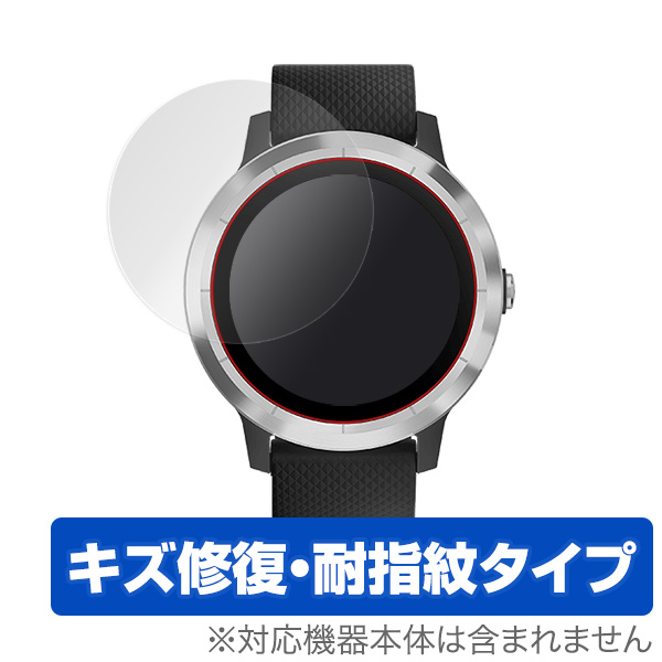 OverLay Magic for GARMIN vivoactive 3 (2枚組)