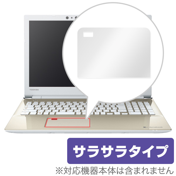OverLay Protector for トラックパッド dynabook T95/F