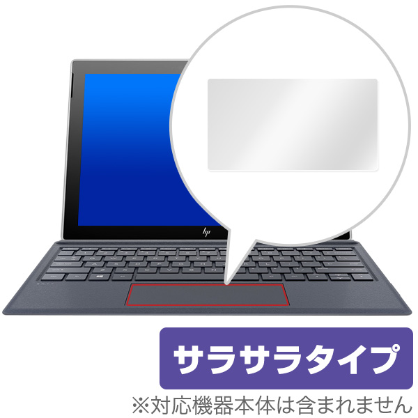 OverLay Protector for トラックパッド HP ENVY x2 12-g000