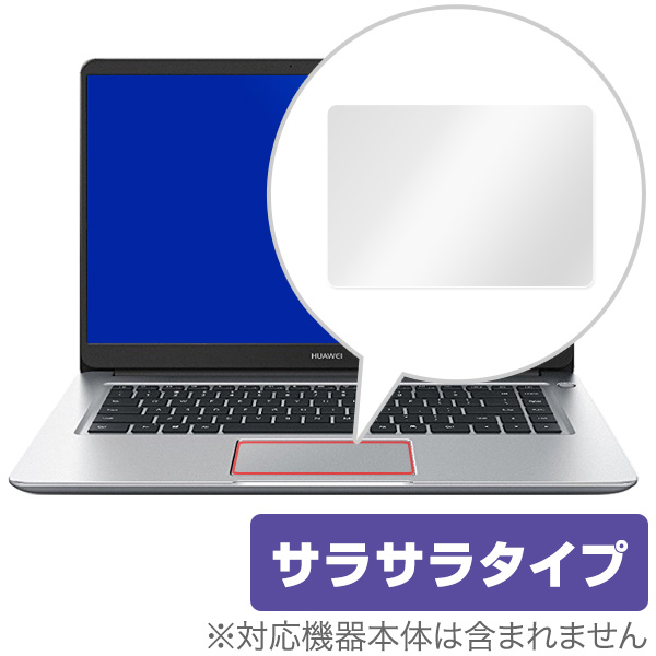OverLay Protector for トラックパッド HUAWEI MateBook D (2018)