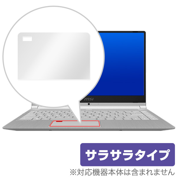 OverLay Protector for トラックパッド MSI PS42 8RBシリーズ