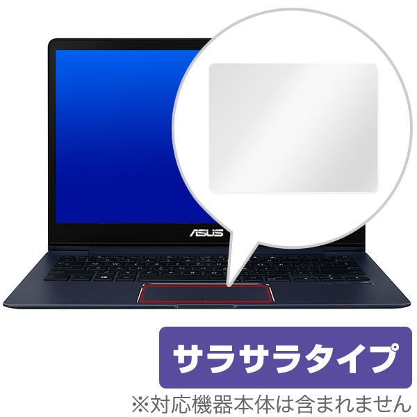 OverLay Protector for トラックパッド ASUS ZenBook 13 UX331UAL / UX331UN