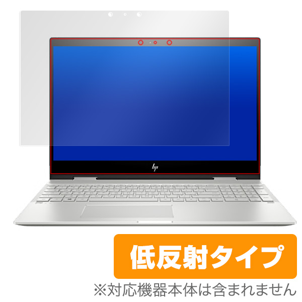 OverLay Plus for HP ENVY x360 15-cn0000 シリーズ