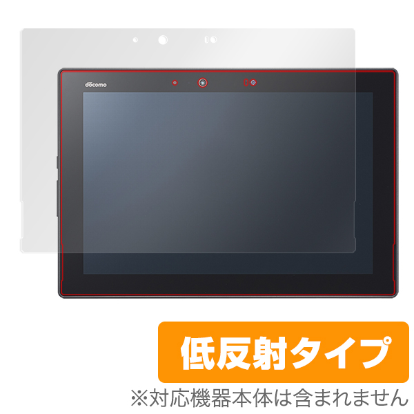 OverLay Plus for arrows Tab F-02K 表面用保護シート