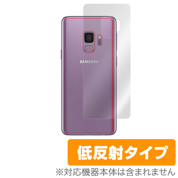 OverLay Plus for Galaxy S9 SC-02K / SCV38 極薄 背面用保護シート