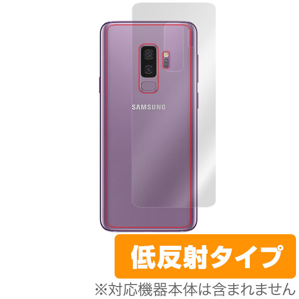 OverLay Plus for Galaxy S9+ SC-03K / SCV39 極薄 背面用保護シート