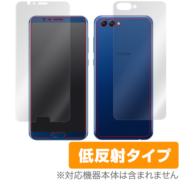 OverLay Plus for Huawei Honor View 10 『表面・背面セット』