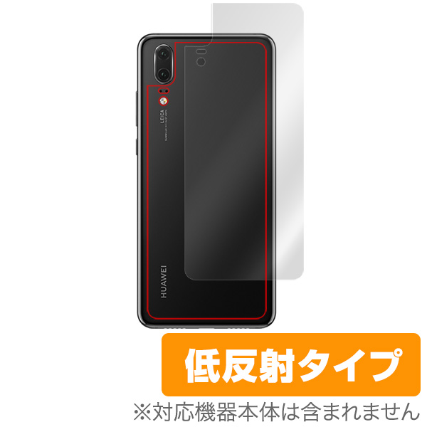 OverLay Plus for HUAWEI P20 背面用保護シート