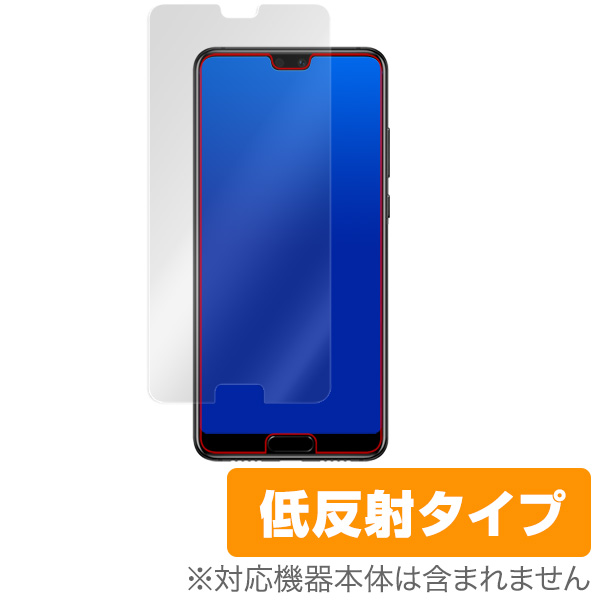 OverLay Plus for HUAWEI P20 表面用保護シート