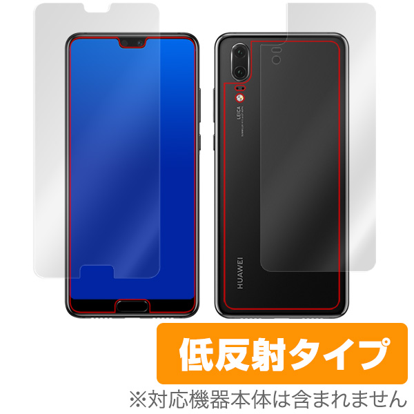 OverLay Plus for HUAWEI P20 『表面・背面セット』
