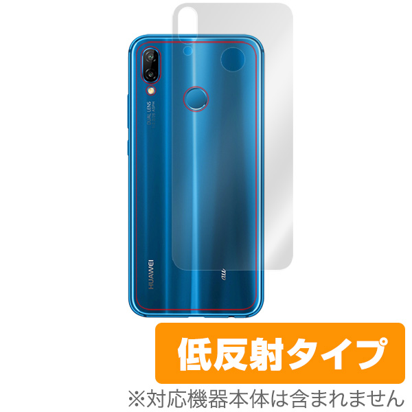OverLay Plus for HUAWEI P20 lite HWV32 背面用保護シート