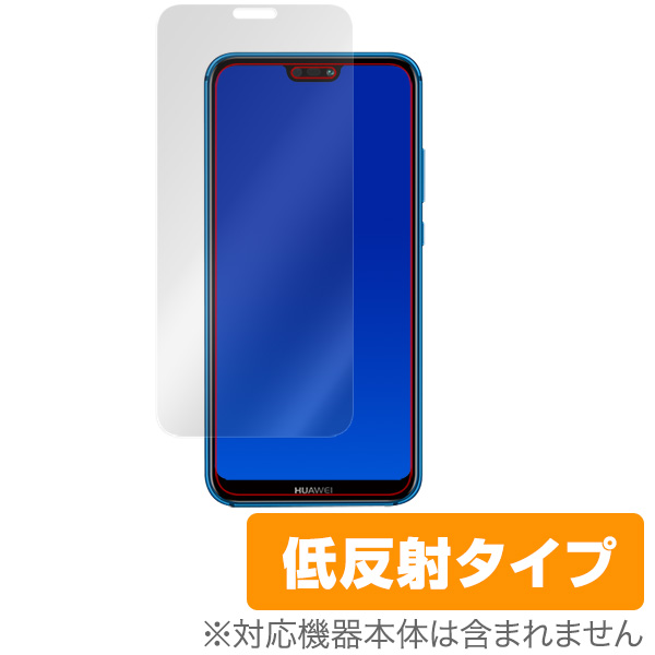 OverLay Plus for HUAWEI P20 lite HWV32 表面用保護シート