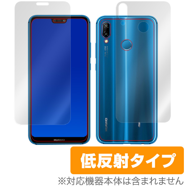 OverLay Plus for HUAWEI P20 lite HWV32 『表面・背面セット』