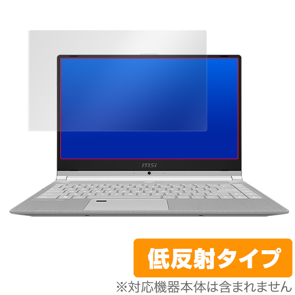 OverLay Plus for MSI PS42 8RBシリーズ