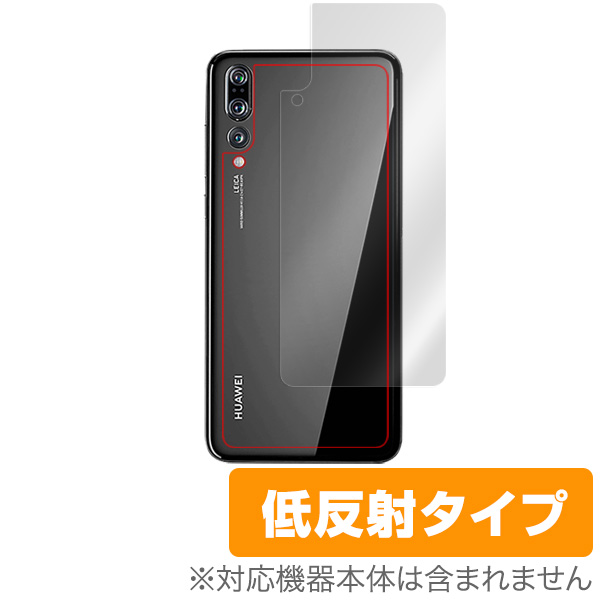 OverLay Plus for HUAWEI P20 Pro HW-01K 背面用保護シート