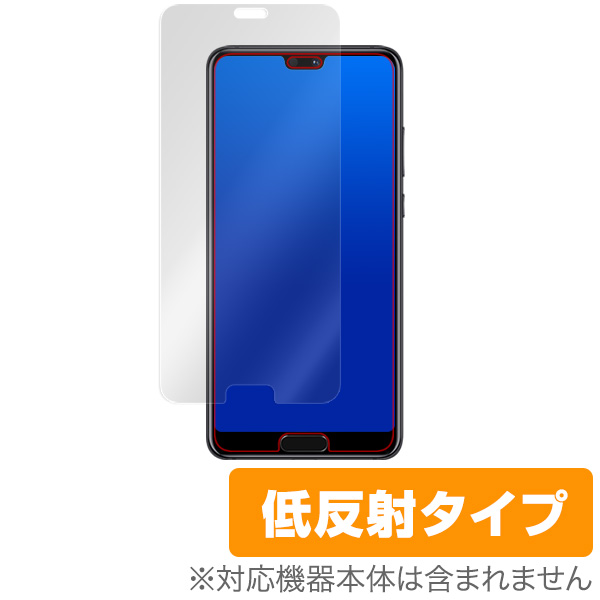 OverLay Plus for HUAWEI P20 Pro 表面用保護シート