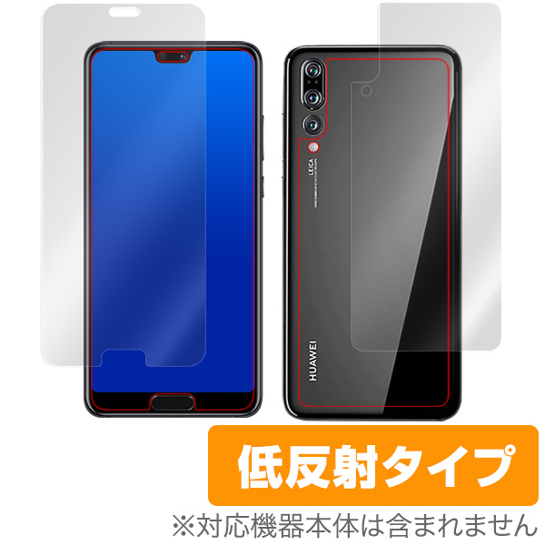 OverLay Plus for HUAWEI P20 Pro 『表面・背面セット』