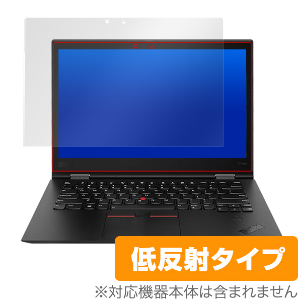 OverLay Plus for ThinkPad X1 Yoga (2018年モデル)