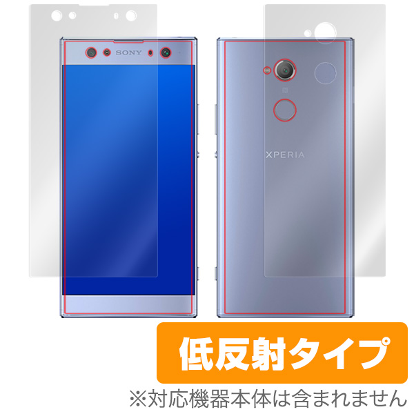 OverLay Plus for Xperia XA2 Ultra 極薄『表面・背面セット』