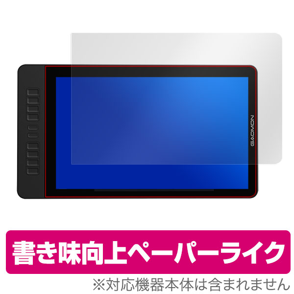 OverLay Paper for GAOMON 液晶ペンタブレット PD1560