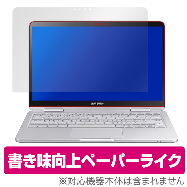 OverLay Paper for Samsung Notebook 9 Pen 13.3インチ