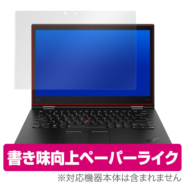 OverLay Paper for ThinkPad X1 Yoga (2018年モデル)