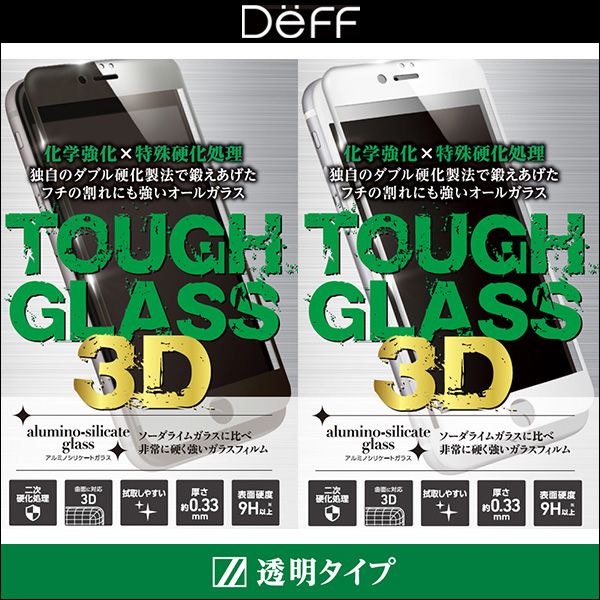 TOUGH GLASS 3D 通常 for iPhone 8 Plus