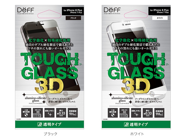 カラー TOUGH GLASS 3D 通常 for iPhone 8 Plus