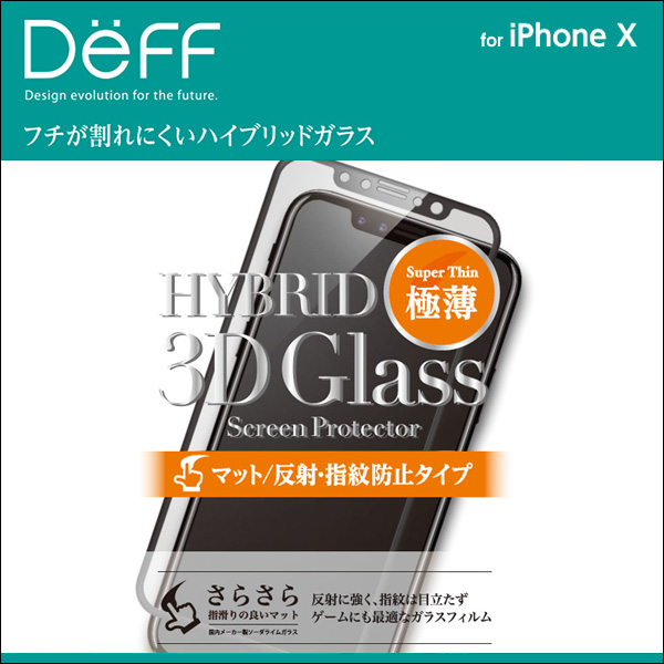 Hybrid 3D Glass Screen Protector マット for iPhone X