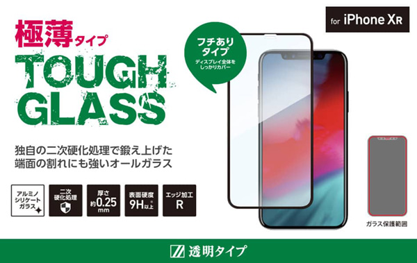 Deff TOUGH GLASS for iPhone XR(ブラック)