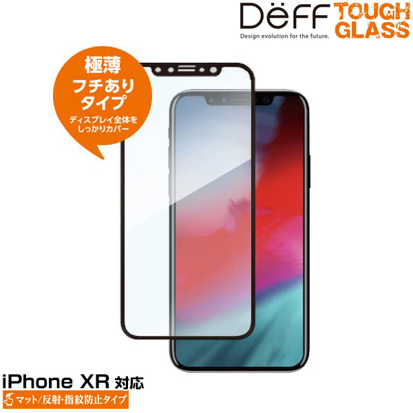 Deff TOUGH GLASS マット for iPhone XR(ブラック)