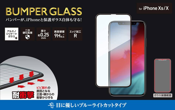 Deff BUMPER GLASS ブルーライトカット for iPhone XS